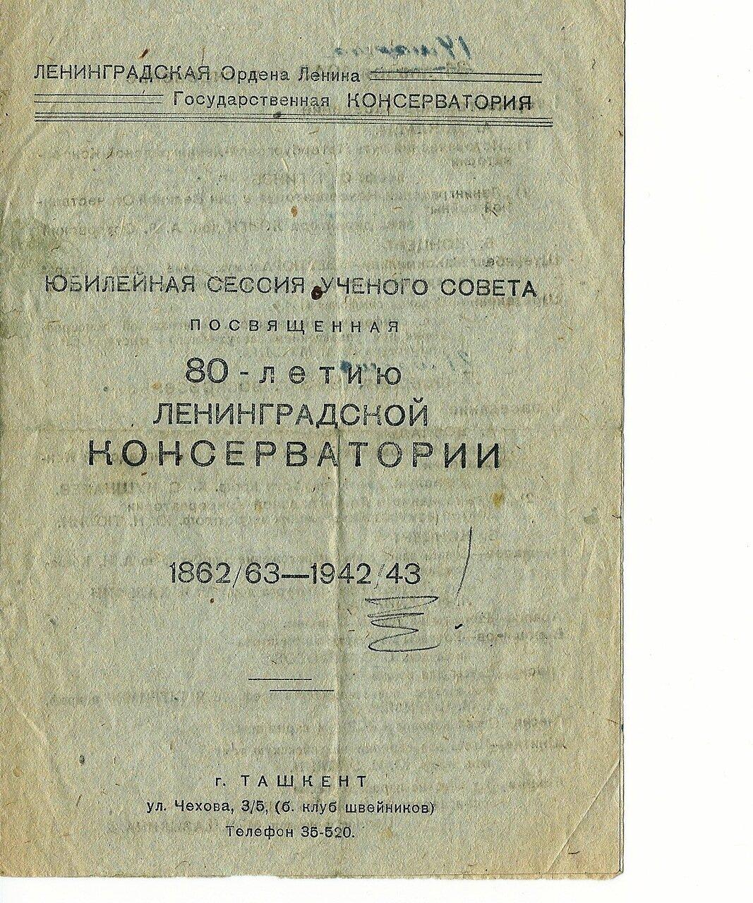 Программа сессии Лен. Консерватории 1943 г.