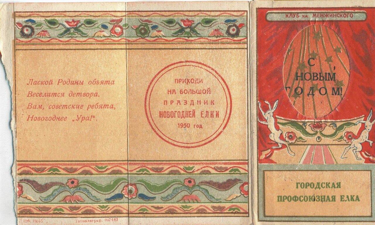 1950. Билет на ёлку