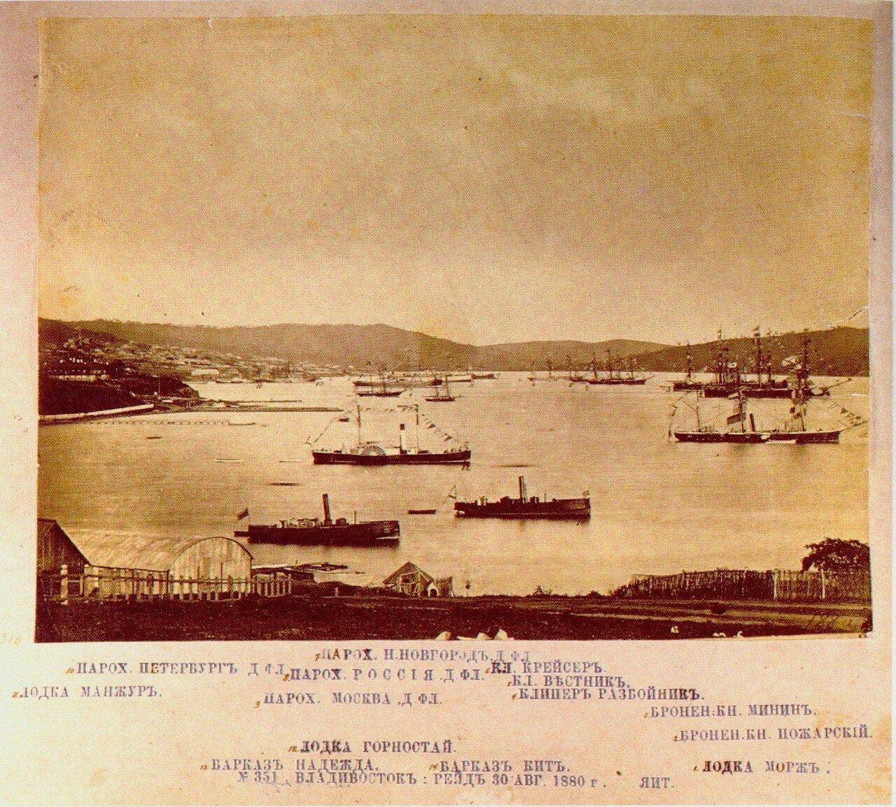 Рейд 30 августа 1880 года