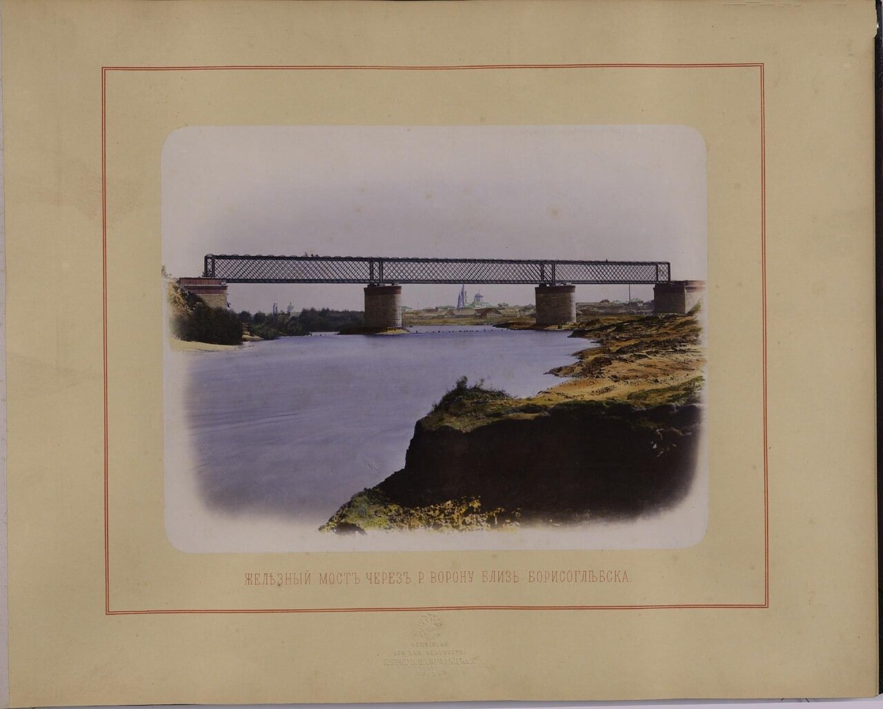 Железнодорожный мост через р.Ворону близ Борисоглебска.  Ателье «Шерер и Набгольц». - 1869 г.