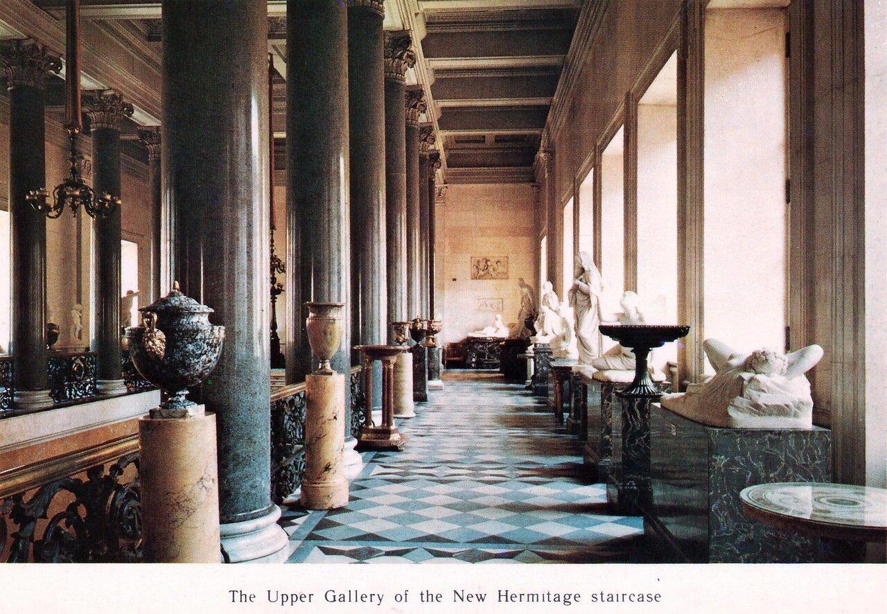 Верхняя галерея Эрмитажной лестницы в Новом Эрмитаже