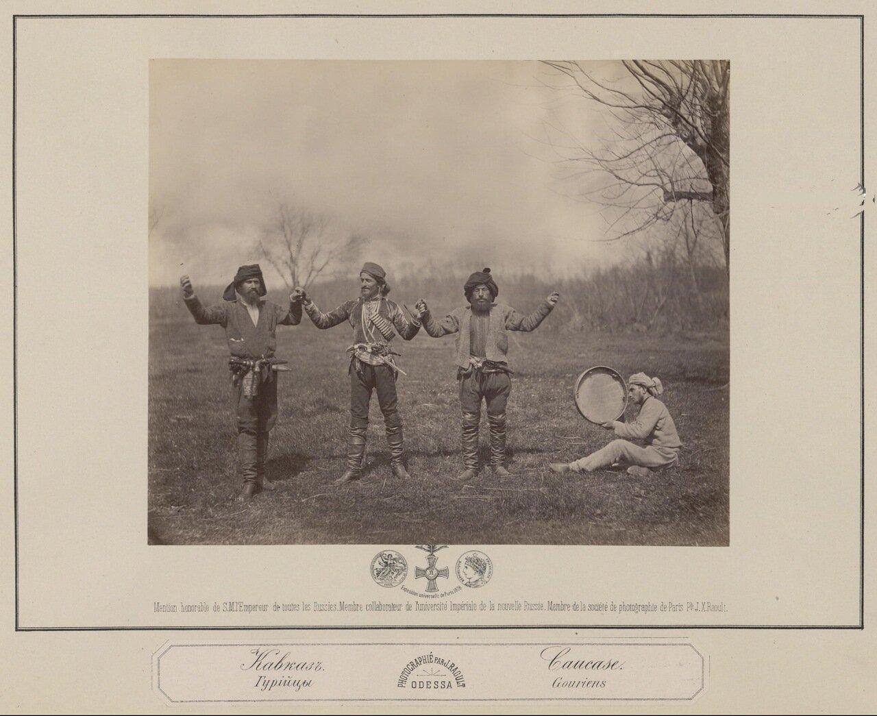 Кавказ. Гурийцы. Танец.Конец 1870-х.