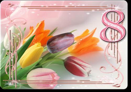 Поздравляем женщин с праздником!