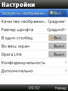 Опера мини, 7 версия (настройки программы)