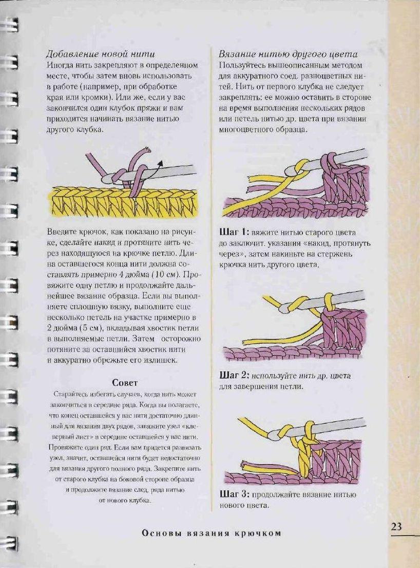 Смена нити при вязании крючком 42