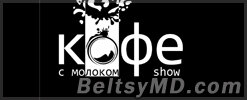 Новогодний юмор в Бельцах — шоу «Кофе с молоком»