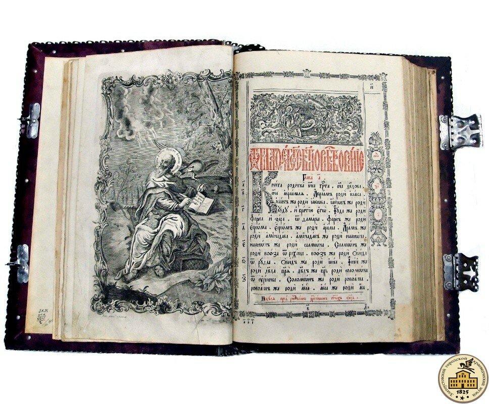 Из коллекции златоустовского городского краеведческого музея
