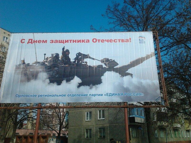 Очередной патриотичный плакат от Единой России.