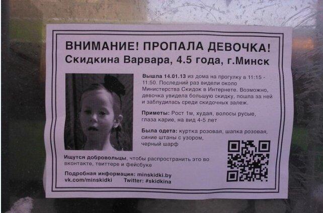 Беспощадная белорусская реклама