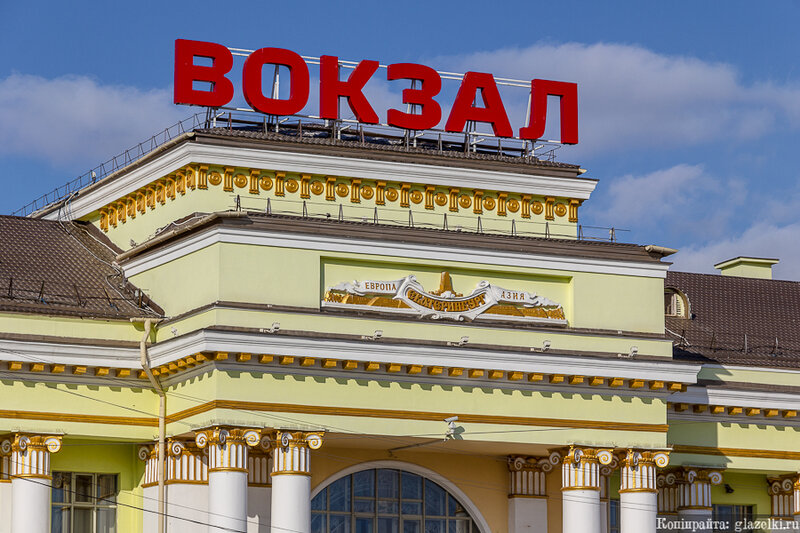 Екатеринбург. Железнодорожный вокзал.