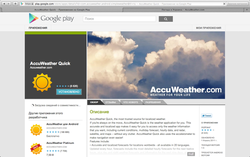 Страница AccuWeather Quick на PlayMarket