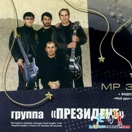 Группа президент скачать чеченские песни