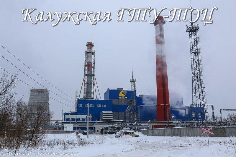 Калужская ГТУ-ТЭЦ.jpg