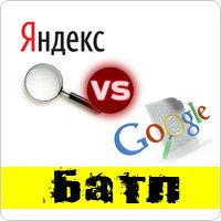 Яндекс или Google :: Голосуем!