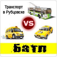 Общественный транспорт в Рубцовске :: Голосуем!