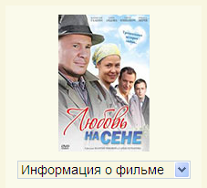 Любовь на сене (2009) - информация о фильме