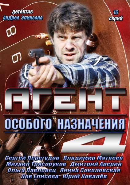 Агент особого назначения 4 (2013/SATRip)
