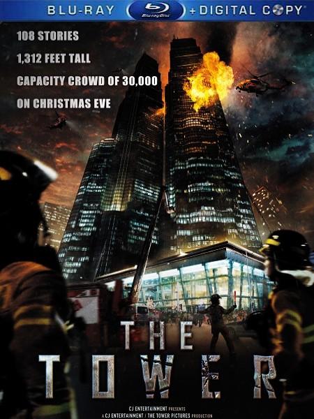 Башня / The Tower (2012) HDRip
