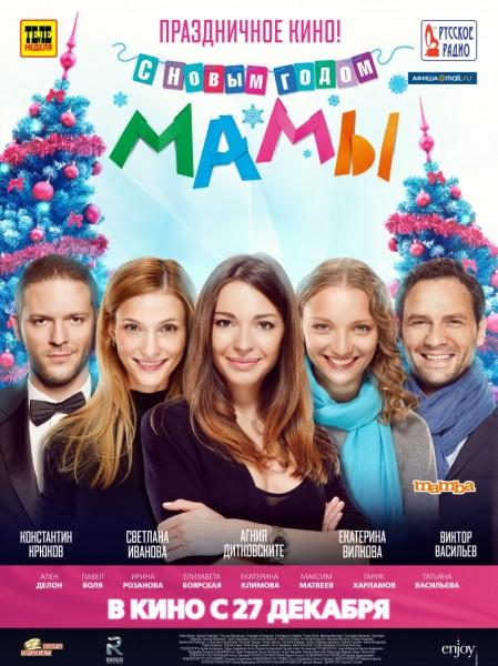 С новым годом, мамы! (2012/DVDRip/1400Mb/700Mb)