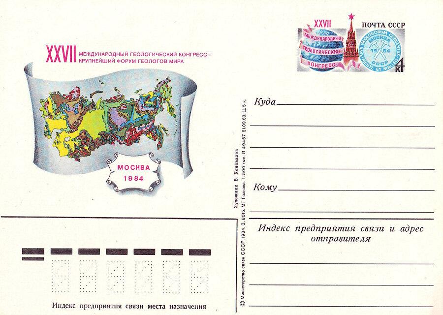 Как сделать открытку почтовую