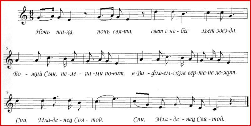 Ноты песни светлый праздник рождества христова