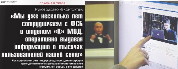 Дуров написал, что сливает инфу ФСБ