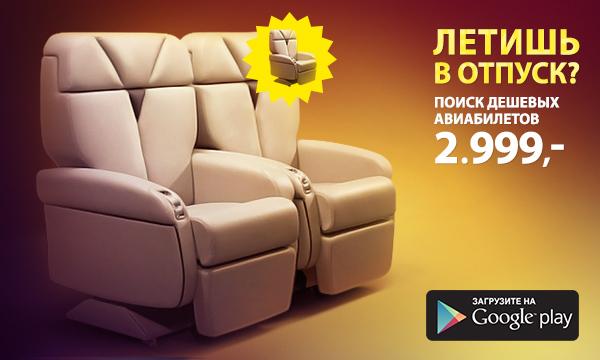 600x360_seat_1.jpg