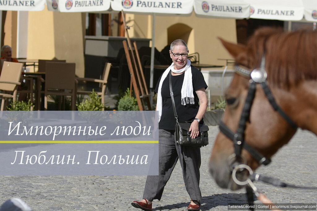 Импортные люди. Люблин. Польша