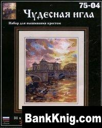 Журнал Чудесная игла №75-04 Санкт-Петербург. Фонтанка