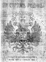 Книга На страже Родины. События во Владивостоке. Конец 1919 г. - начало 1920 г.