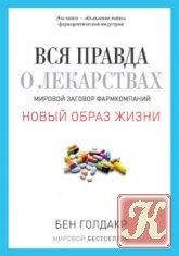 Книга Книга Вся правда о лекарствах. Мировой заговор фармкомпаний
