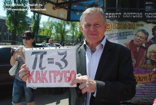Первомайская монстрация в Луганске