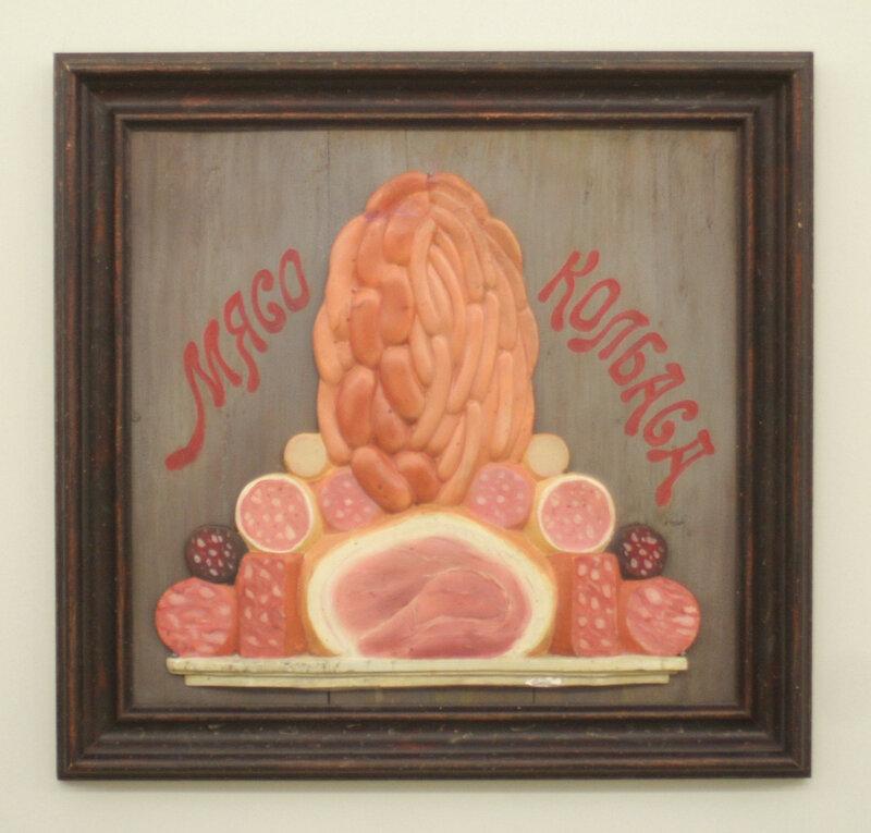 Вывеска Мясо - колбаса. Дерево, чеканка по металлу, масло
