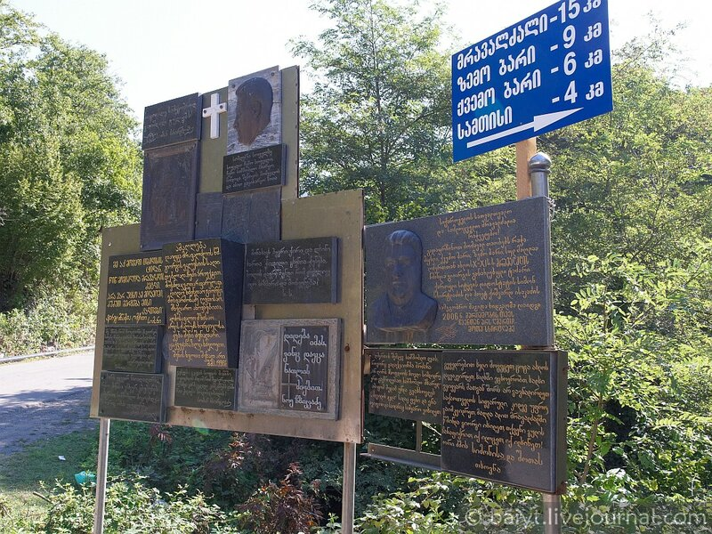 Памятная доска у моста к деревне Мухли в честь местных тамада