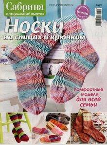 спец № 8 2015 - 50 руб