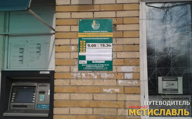 Россельхозбанк в п.Хиславичи
