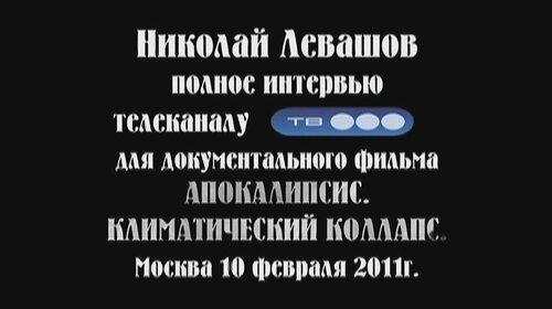 Николай Левашов. Полное интервью для ТВ 3