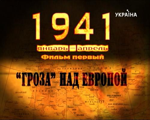 1941. Запрещённая правда. 1