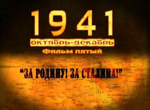 1941. Запрещённая правда. 5 За Родину! За Сталина