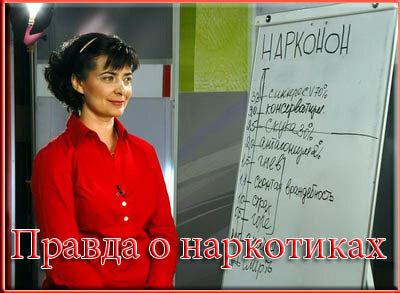Грибанова Марина. Правда о наркотиках