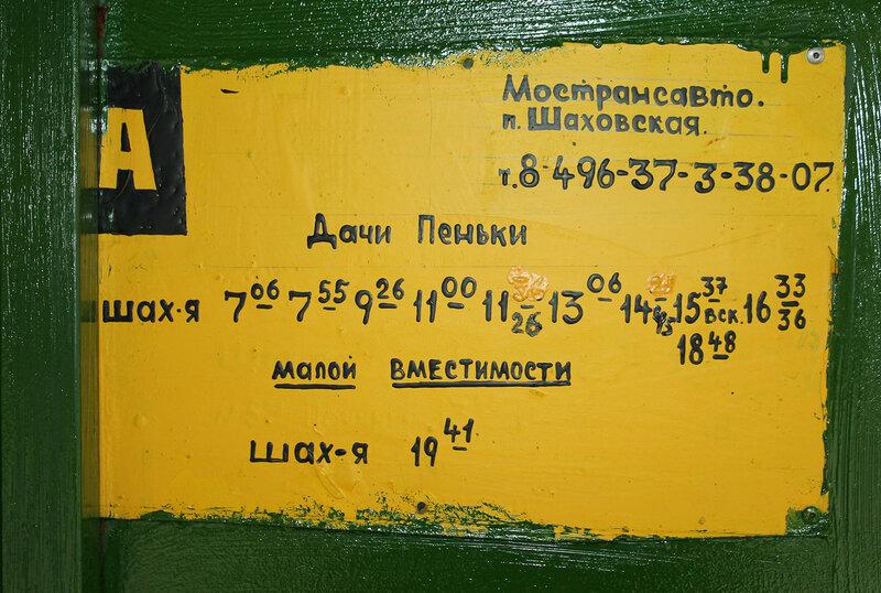 Расписание по австобусной остановке Дачи пеньки около Шаховской