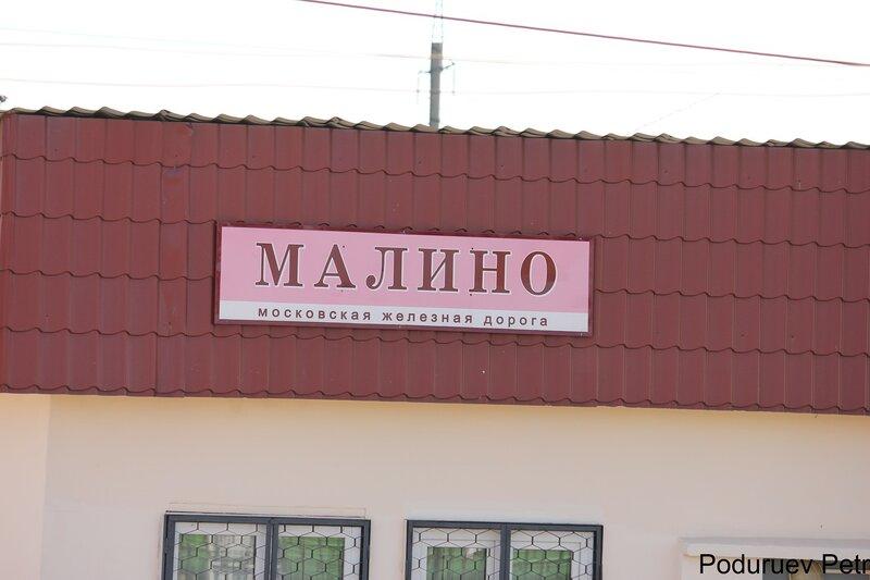 Малино