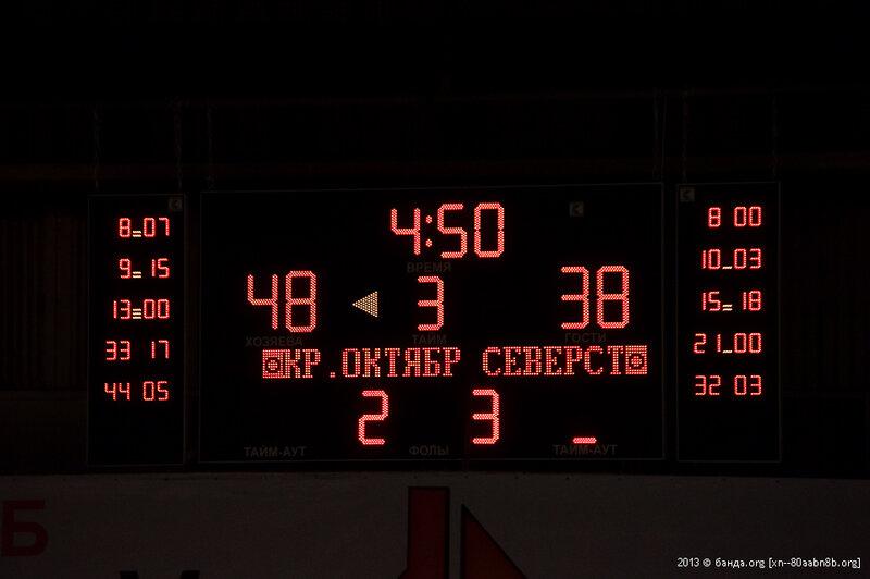 8 февраля 2013 год - Красный Октябрь – Северсталь Череповец