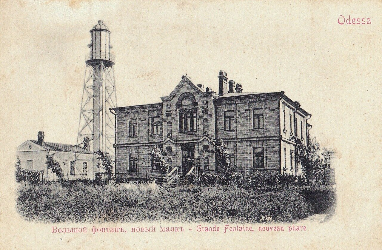 Одесса. Большой фонтан, новый маяк