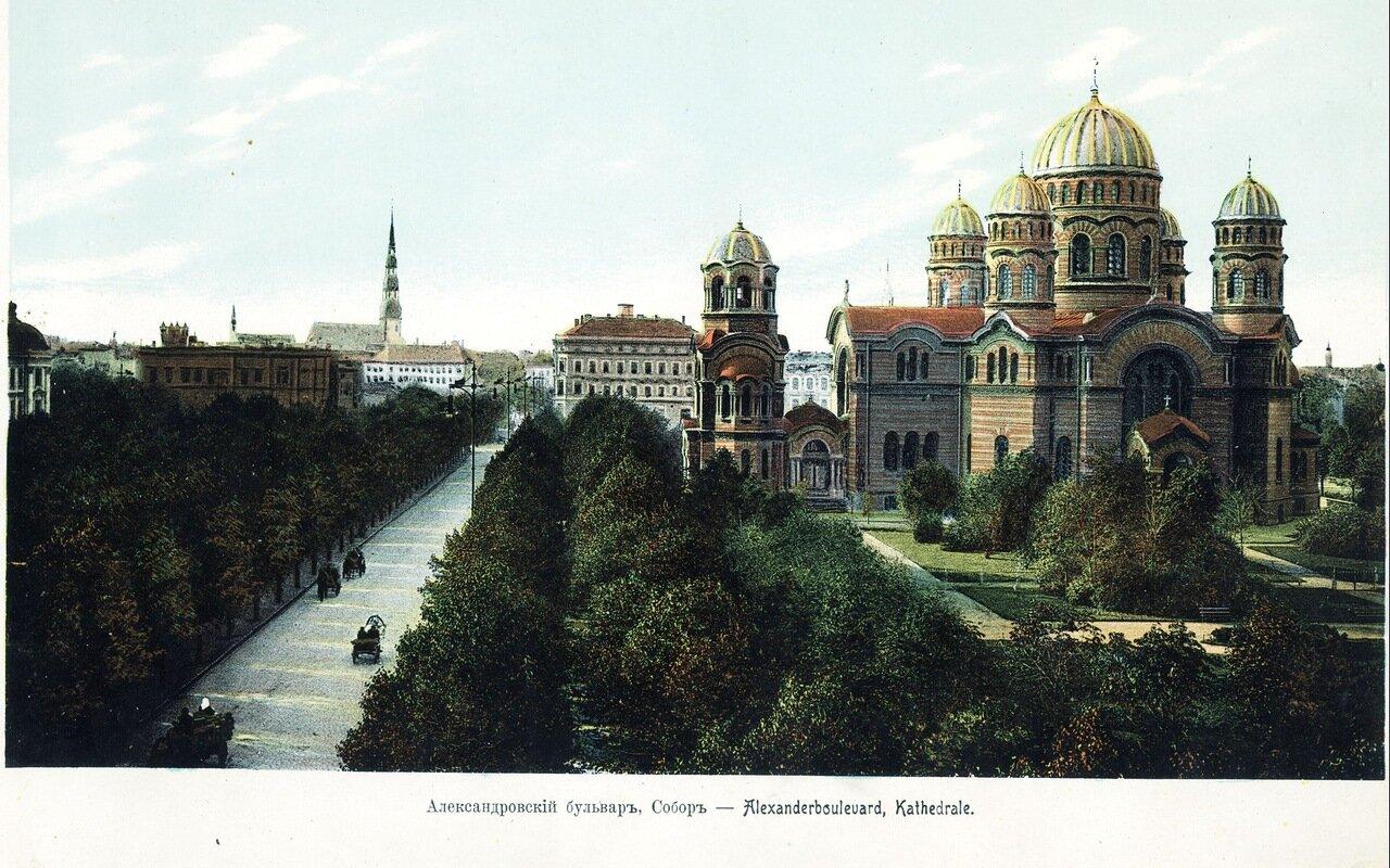 Александровский бульвар