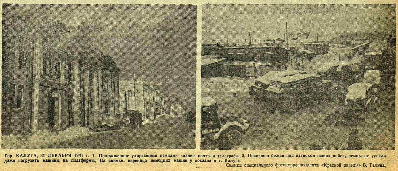 освобождение Калуги, оккупация Калуги