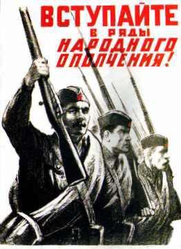 Великая страна СССР, Народное ополчение