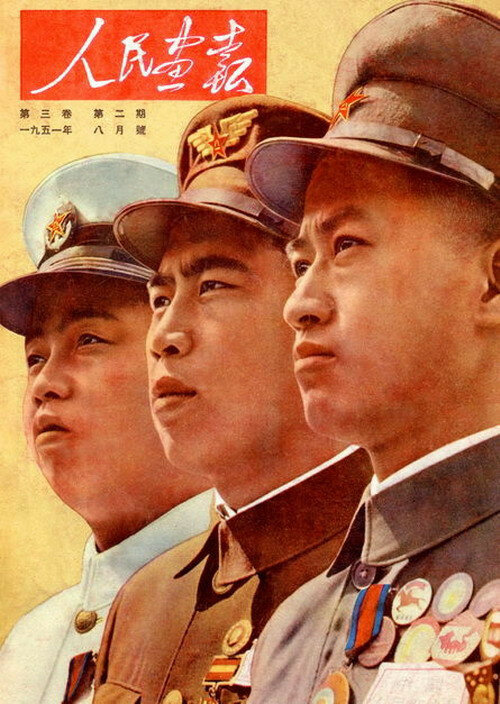 1951-8 Китайские герои войны, на суше, на море и в воздухе.jpg