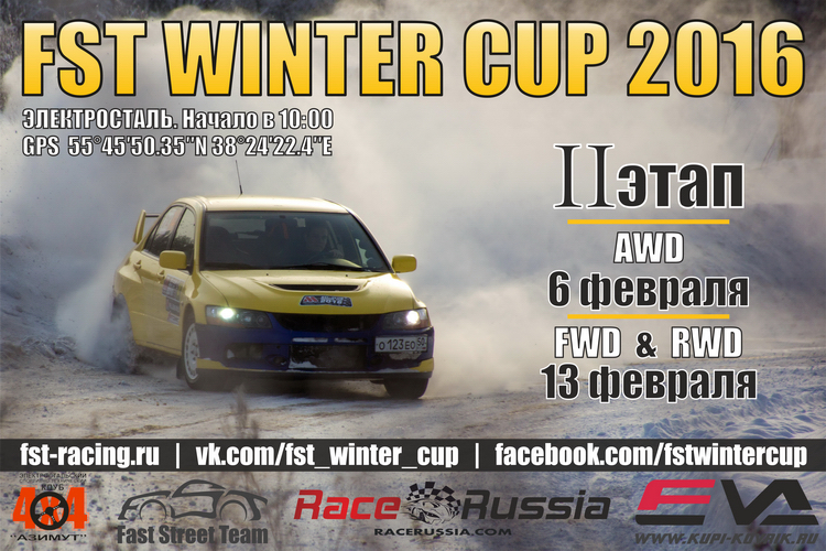 ������ ���� FST Winter Cup 2016. 6 � 13 ������� 2016.
