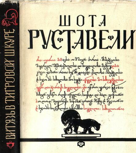 Книги из Тбилиси,Руставели,01-2016.jpg